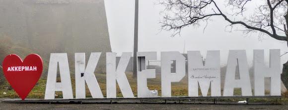 Білгород-Дністровський Одеської області