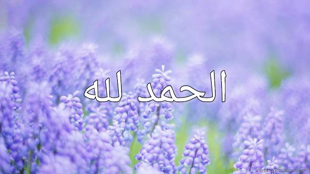 Alhamdulillah meaning in urdu