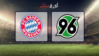 مشاهدة مباراة بايرن ميونخ وهانوفر بث مباشر 15-12-2018 الدوري الالماني