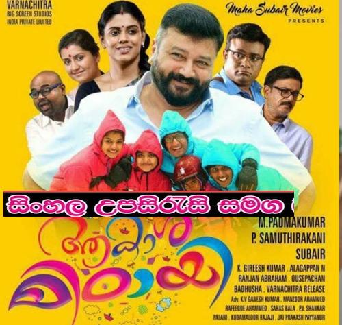 Sinhala Sub -    Aakashamittayee (2017)