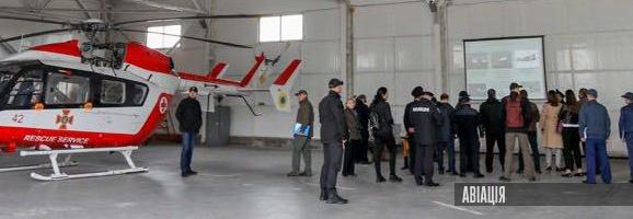 фото Спеціального авіаційного загону Оперативно-рятувальної служби цивільного захисту