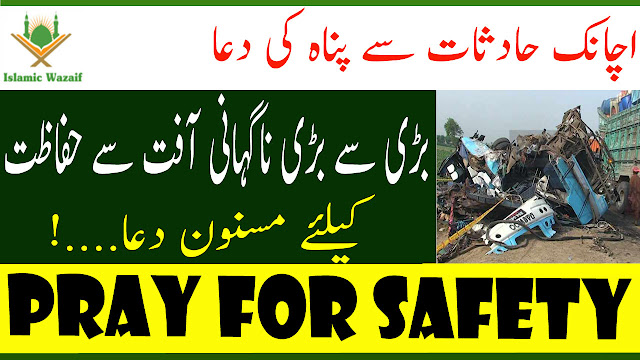 Dua For Protection and Safety/Hadsat Se Bachne Ki Dua/Dua For Save Any Tragedy/Islamic Wazaif