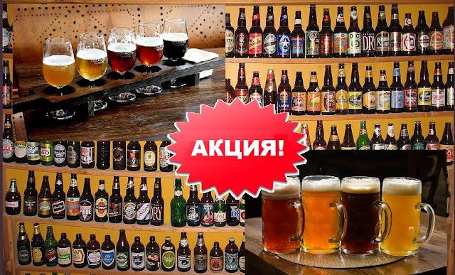 Акции и скидки в Тамбове пиво