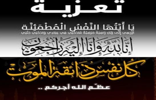 """أولاد برحيل .. تعازينا لعائلة """"الرامي محمد """" في وفاة والدته عن سن 101 سنة"""