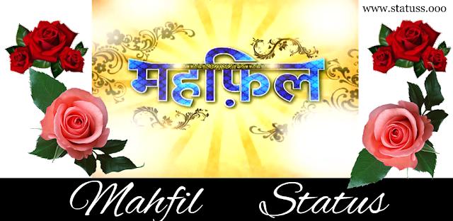 Best 50 Mahfil Status fir whatsapp and facebook