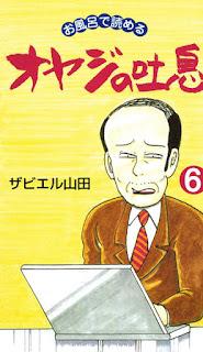 [ザビエル山田] オヤジの吐息 全06巻