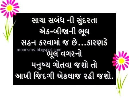 gujarati love funny jokes status shayari suvichar chutkule thoughts quotes ukhane status facebook whatsapp kavita