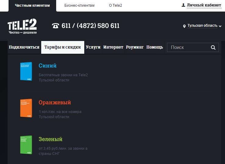Интернет Магазин Теле2 Иваново