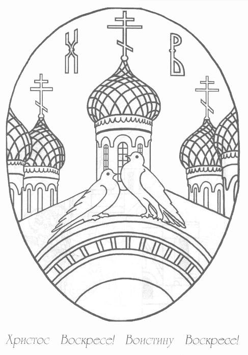 Форма Яйца Раскраска Скачать - architectprecept