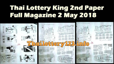 Thai Lottery King 2nd Paper