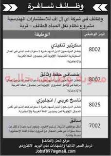 وظائف بالجرائد السعودية الثلاثاء 1/1/2019 4