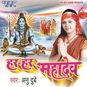 Har-Har Mahadev - Anu Dubey Best Kanwar Bhajan Bhojpuri music album