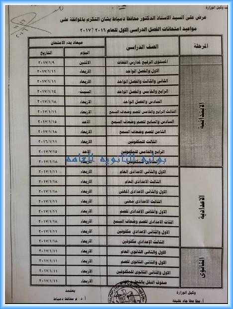 مواعيد امتحانات الترم الاول 2017 محافظة دمياط لجميع الصفوف 15241750_10206292470431101_1114672607570634366_n