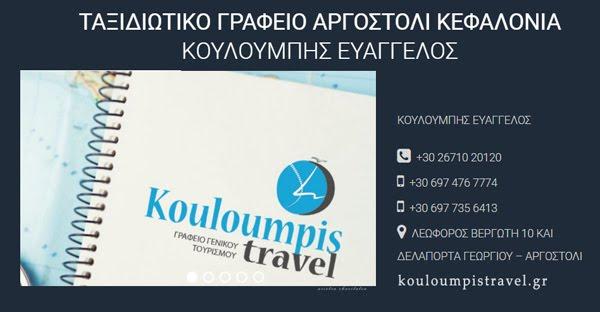 Lets Go ΙΟΝΙΟ - Kefalonias.gr fda19a040ca