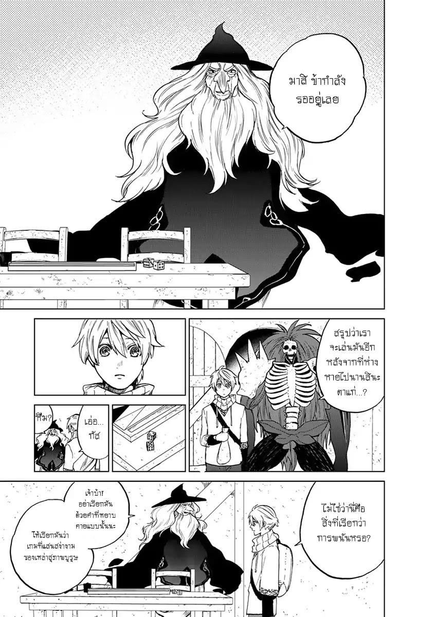 อ่านการ์ตูน Saihate no Paladin ตอนที่ 5 หน้าที่ 7