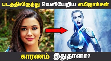 Reason For Amy Jackson Leave From a Movie