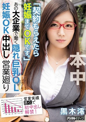 Out Hidden Busty OL Pregnancy OK In Working In That Large Companies Operating Around Mio Kuroki [HND-379 Kuroki Mio]