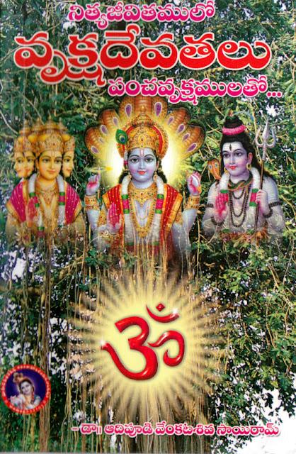 వృక్ష దేవతలు | Vruksha Devathalu | Devata Vrukshalu Vaidya Rahasyalu | GRANTHANIDHI | MOHANPUBLICATIONS | bhakti pustakalu