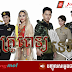 CH3_Thai Lakorn_ Krou Peith Tevoda [58End]