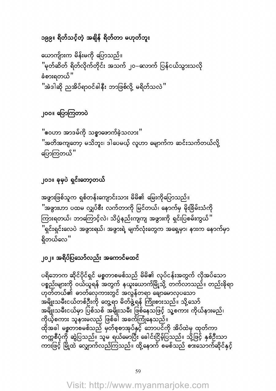 Culture Minister, myanmar jokes