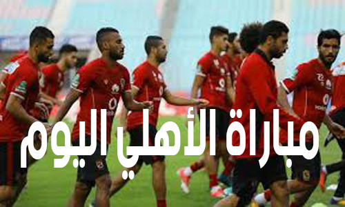 مباراة-الاهلى-والوداد-المغربي