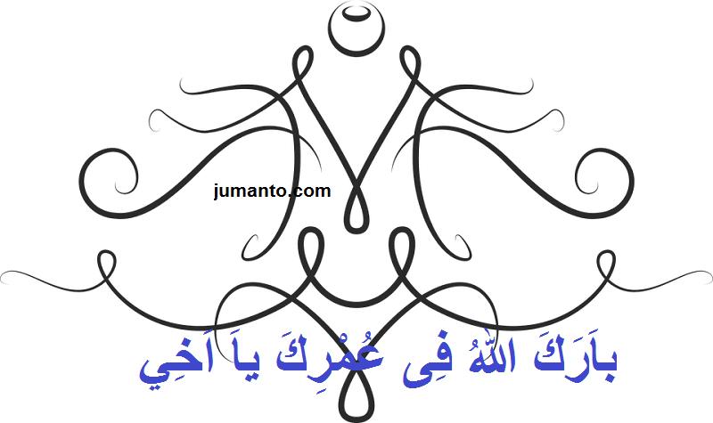 tulisan arab barakallahu fii umrik laki laki
