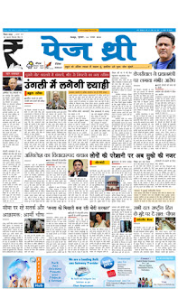 Hindi Newspaper Page3,16 Nov 2016