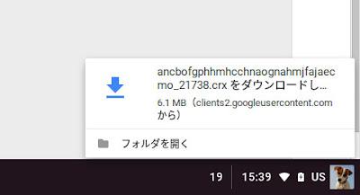 ソフトがダウンロードされChromeに追加されます