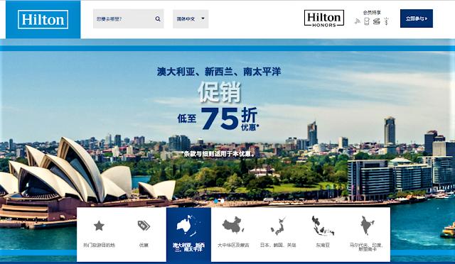 Hilton希爾頓酒店集團推出澳大利亞、新西蘭、斐濟及法屬波利尼西亞最低至75折優惠(6/29前預訂)