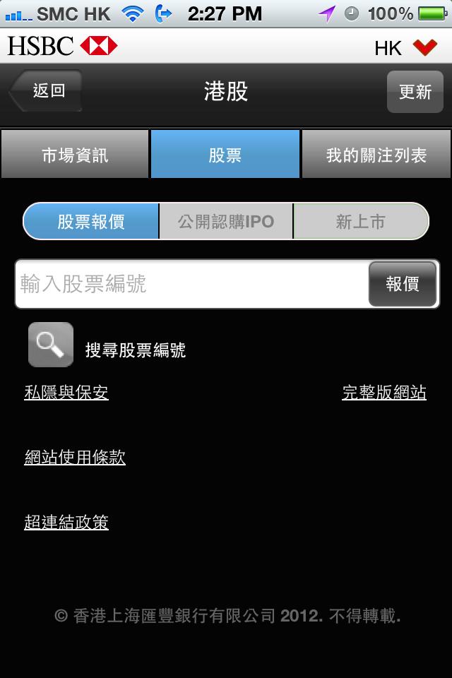 科技之嘉: 匯豐銀行的新版 iPhone App