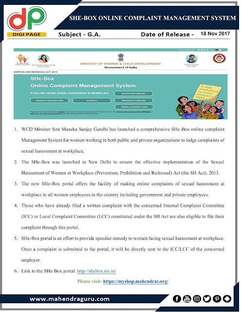 DP   IBPS PO Mains Special : She - Box Online Complaint Management System   18 - 11 - 2017