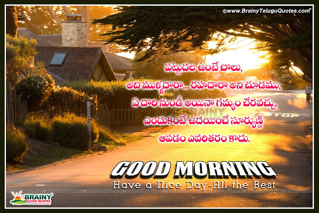 Here is Telugu beautiful lines for good morning greetings, Beautiful telugu good morngh thoughts good reads nice messages sms texts for whatsapp, Inspirational quotes in Telugu, Victory Quotes in telugu, Life quotes in telugu, Time Management Quotes in telugu, new awesome latest special telugu greetings quotes messages online for friends lovers near and dear,Here is Good morning quotes messages in telugu text sms whatsapp messages for facebook and google plus,Good morning quotes messages in telugu