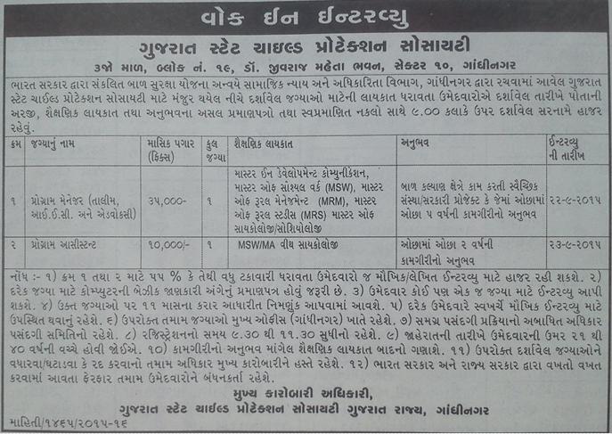 Kawant Express: Gujarat State Child Protection Society
