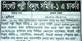 Sylhet Pali Bidyut Samity-1 job circular 2019. সিলেট পল্লী বিদ্যুৎ সমিতি-১ নিয়োগ বিজ্ঞপ্তি ২০১৯