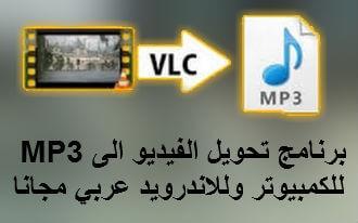تحميل برنامج تحويل الفيديو الى Mp3 بالعربي للكمبيوتر وللاندرويد