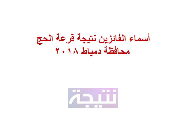 نتيجة قرعة الحج محافظة دمياط 2018 أسماء الفائزين
