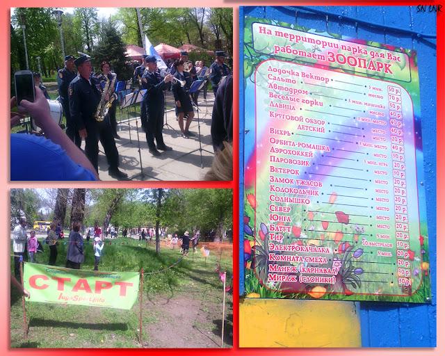 Праздник 1 мая Луганск