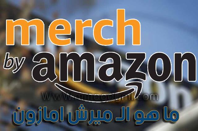 نبذة تعريفية عن الميرش باي أمازون Merch by amazon