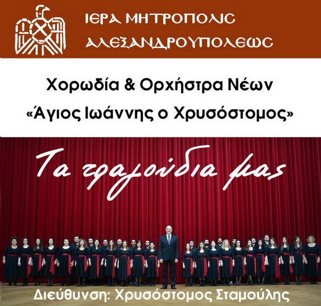 Μουσική εκδήλωση στο Πνευματικό Κέντρο της Ιεράς Μητρόπολης Αλεξανδρουπόλεως