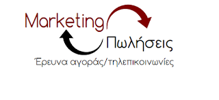 http://www.ergasioulis.eu/search/label/Marketing
