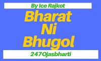 Bharat Ni Bhugol Full Book PDF Download By Ice Rajkot