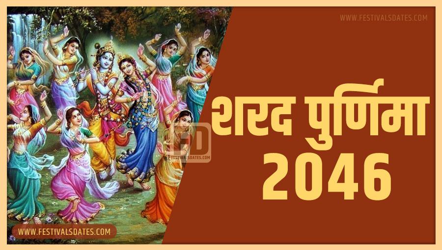 2046 शरद पूर्णिमा तारीख व समय भारतीय समय अनुसार