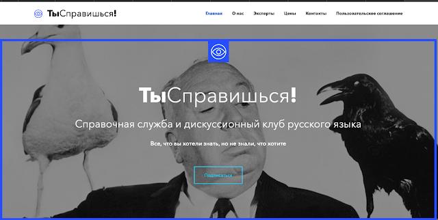 русский язык вопросы эксперты