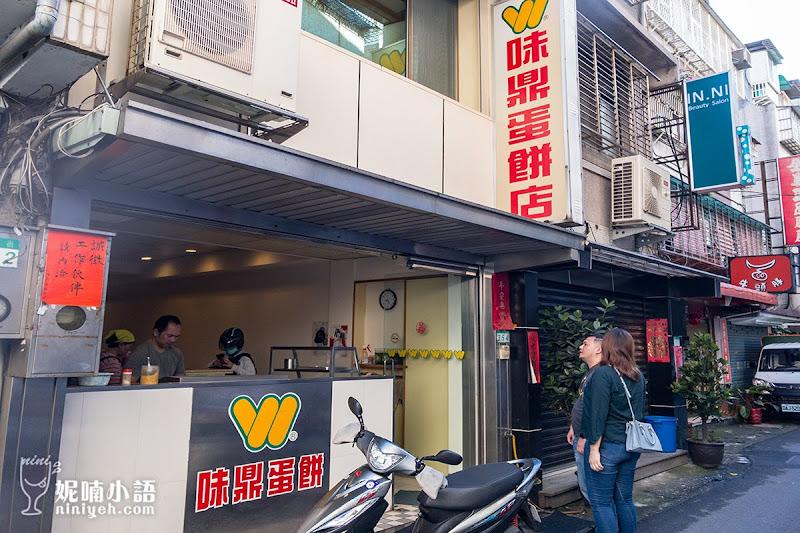 【台北內湖區】味鼎蛋餅。傳承三代手工蛋餅同龍江路名店