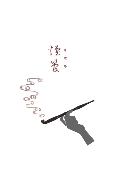 Japanese smoke pipe