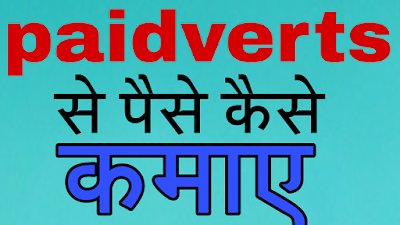 Paidverts Se Online Per Day 100 Dollor Kaise Kamaye in Hindi