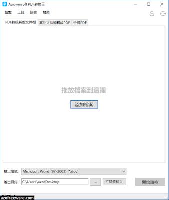 PDF轉換王