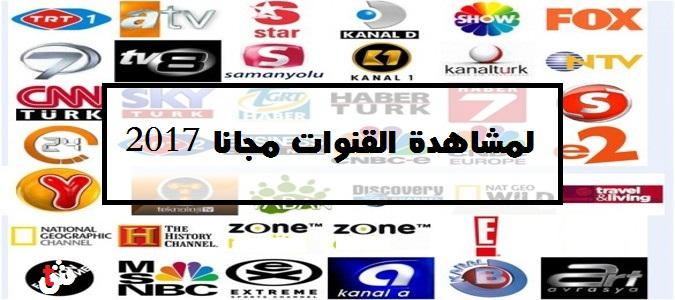 IZONE 2017 TÉLÉCHARGER TV