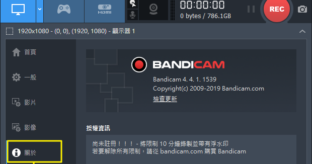 Bandicam 註冊教學 - v4.4.1.1539 - 阿榮技術學院
