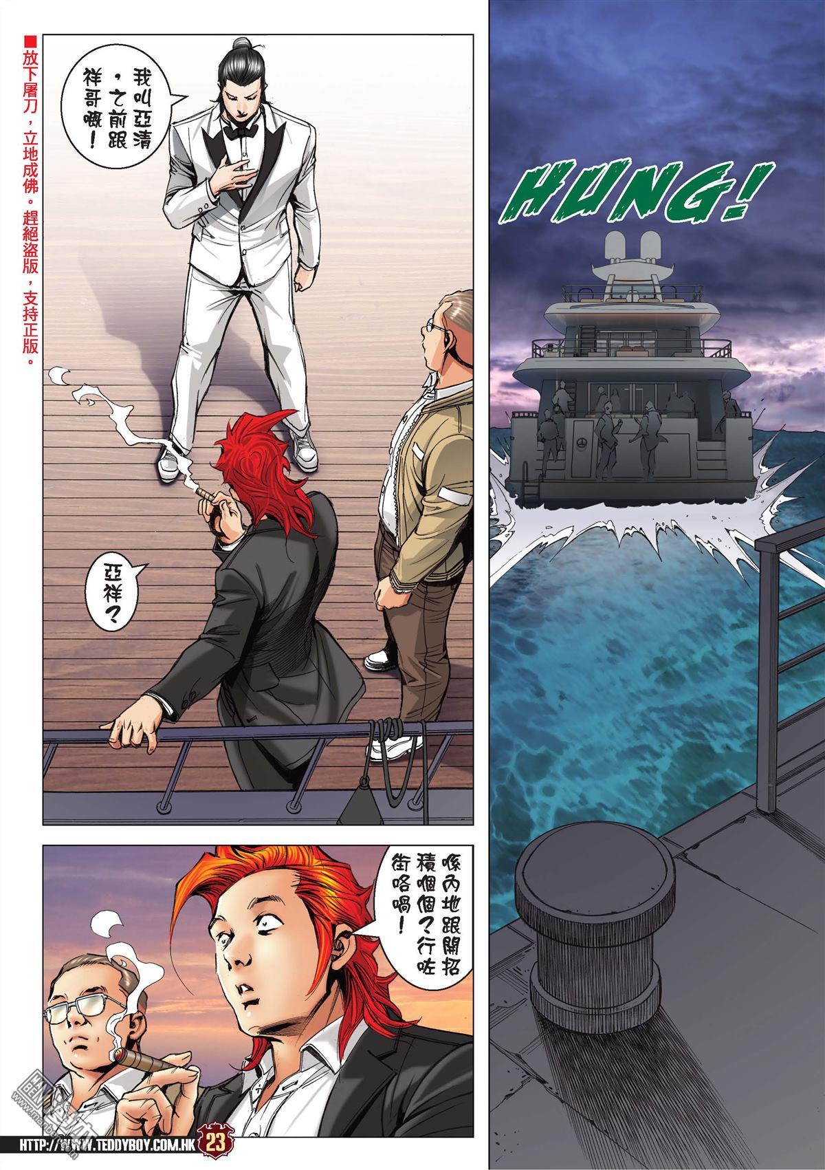 Người Trong Giang Hồ chap 2129 - Trang 21